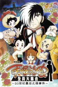 Osamu Tezuka's The Last Mystery of the 20th Century Pobierz Download Torrent
